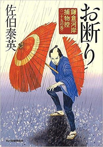 お断り―鎌倉河岸捕物控〈29の巻...