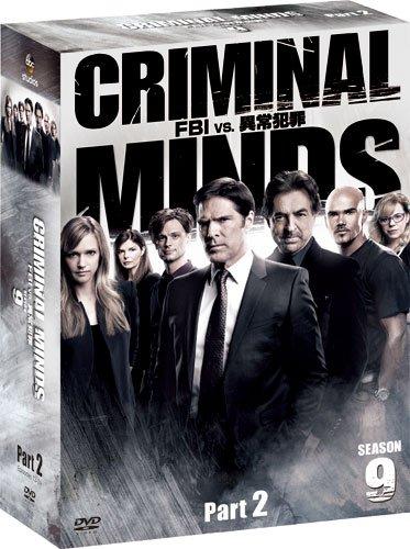 [DVD]クリミナル・マインド/FBI vs. 異常犯罪 シーズン9 コレクターズ BOX Part2