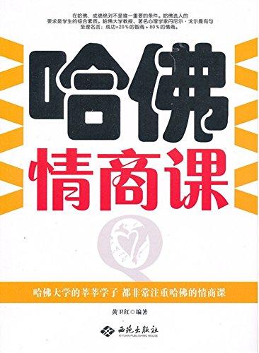 哈佛情商课  (EQ Lectures in Harvard University ) (Chinese Edition)