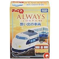 チョロQ 東京モノレール100形 「ALWAYS 三丁目の夕日'64 思い出の車両」 セブンイレブン限定の商品画像