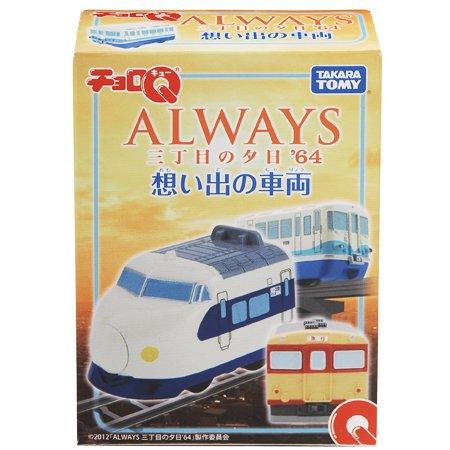 チョロQ 東京モノレール100形 「ALWAYS 三丁目の夕日'64 思い出の車両」 セブンイレブン限定