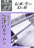 img - for Karamushi to asa : Fukushima-ken Sho  wa-mura : shiryo  shu   book / textbook / text book