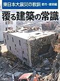 東日本大震災の教訓 都市・建築編 覆る建築の常識
