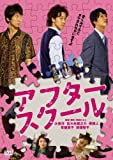 アフタースクール [DVD]