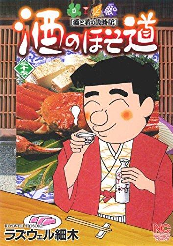 酒のほそ道 (36) (ニチブンコミックス)