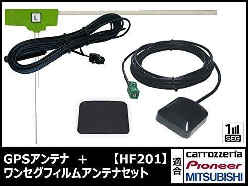 NR-MZ033-2 対応 GPSアンテナ + ワンセグ フィルムアンテナ /HF201/ワンセグ/対応機種多数! 【低価格高品質タイプ】