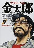 Salaryman Kintaro 9 (Young Jump Comics) (1996) ISBN: 4088752880 [Japanese Import]