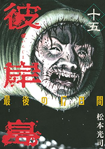 Download 彼岸島 最後の47日間(15) (ヤンマガKCスペシャル) pdf