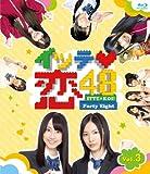 イッテ恋48 VOL.3【通常版】 [Blu-ray]