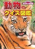 動物のクイズ図鑑 (ニューワイド学研の図鑑)