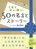 「1分で心に効く50の名言とストーリー」西沢泰生