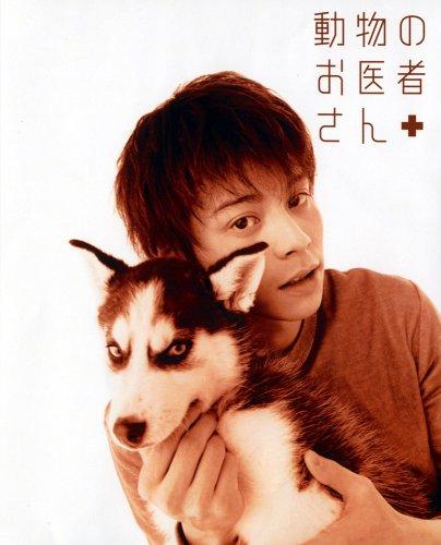 動物のお医者さん DVD-BOX B000093OOW