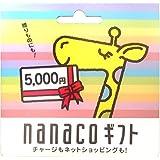 nanacoギフト 5,000円