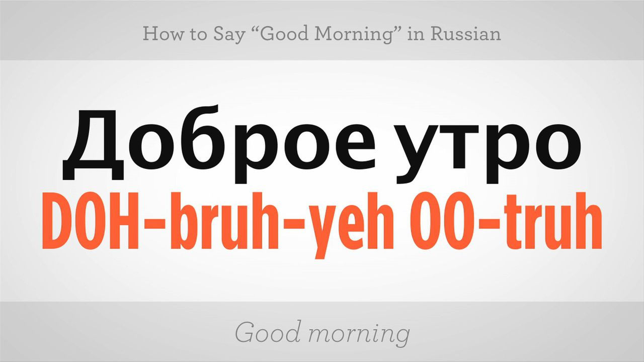 How To Say Good Morning In Russian