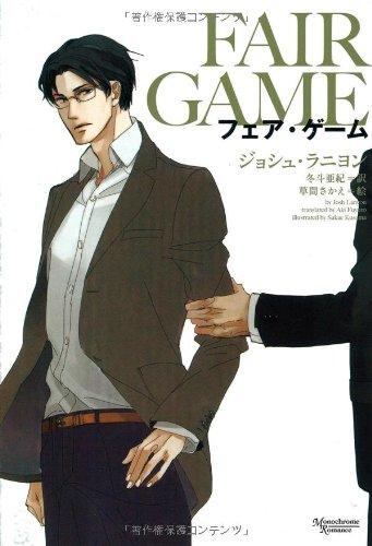フェア・ゲーム (モノクローム・ロマンス) (ディアプラス文庫)