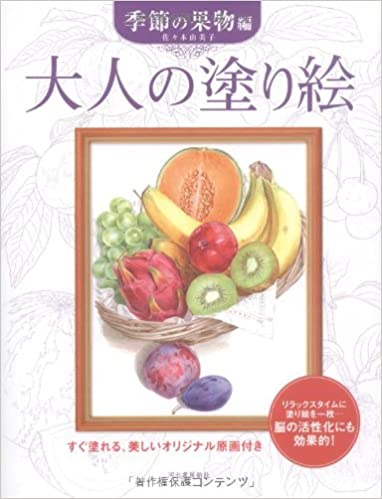 大人の塗り絵季節の果物編 佐々木 由美子 本 通販 Amazon