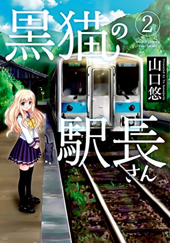 黒猫の駅長さん 2 (バンブーコミックス)