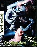 ガスマスクアクメ [DVD]