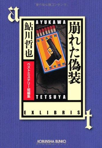 崩れた偽装―ベストミステリー短編集 (光文社文庫)