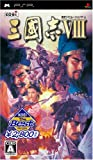 Sangokushi VIII (Koei the Best) [Japan Import]