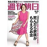 週刊朝日 2019年 10/25号