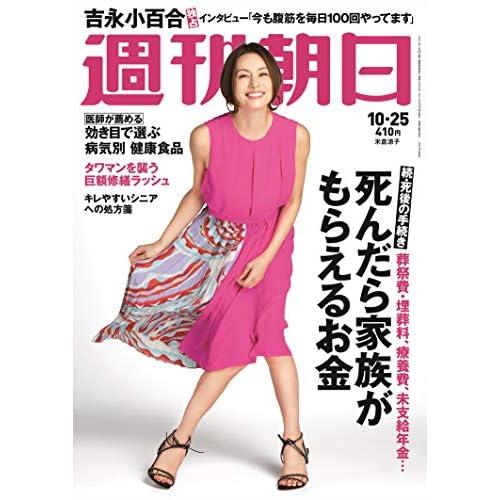 週刊朝日 2019年 10/25号 表紙画像