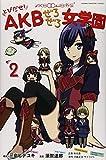 Zero Zero Jogakuen! AKB Tobidase AKB0048 Gaiden (2) (Shonen Magazine Comics) (2013) ISBN: 4063848205 [Japanese Import]