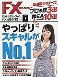 月刊FX攻略.COM(ドットコム) 2019年 07 月号 [雑誌]