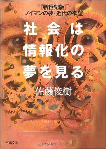 公認会計士高田直芳:技術決定論は良識の府では顧慮されない