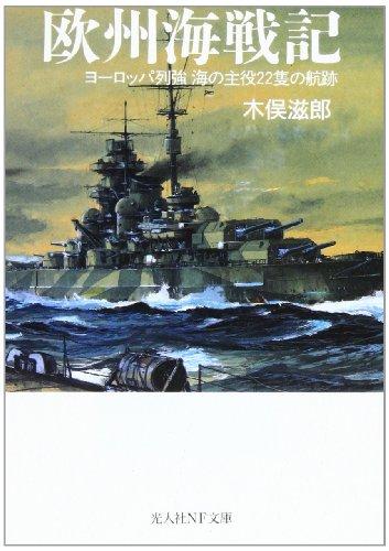 欧州海戦記―ヨーロッパ列強 海の主役22隻の航跡 (光人社NF文庫)