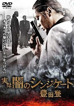 実録 闇のシンジケート 豊田登 [DVD]
