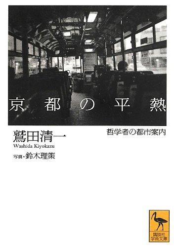 京都の平熱――哲学者の都市案内 (講談社学術文庫)