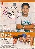 Rangli Kothi and Desu Junction Punjabi Songs by Sudesh Kumar, Gippy Grewal Amar Arshi