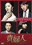 [DVD]貴婦人 DVD-BOX1