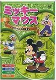 ミッキーのお化け退治 [DVD]
