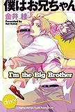 I'm The Big Brother (Yaoi Manga)