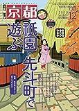 月刊京都2018年12月号[雑誌]