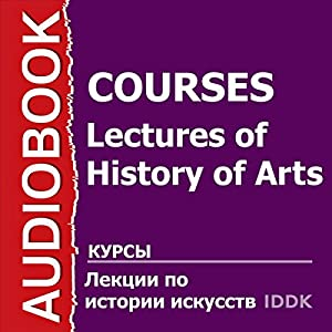 Lectures of History of Arts [Russian Edition] Audiobook by  Audio Course Narrated by Fiodor Razzkazov