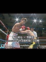 粉川拓也×熊朝忠 52.2kg契約級10回戦