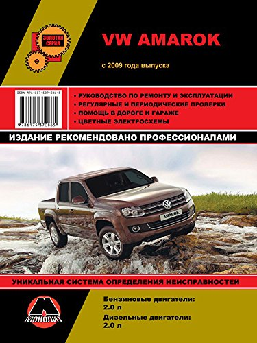 repair-manual-for-vw-amarok-cars-from-2009-the-book-describes-the-repair-operation-and-maintenance-of-a-car
