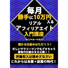 A primer for affiliate beginners: A real affiliate that enters 100000 yen on my own without permission (Life Manie Magazine) (Japanese Edition)