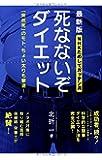 NHKためしてガッテン流死なないぞダイエット 最新版「突然死」のモト、ちょい太りも撃退!