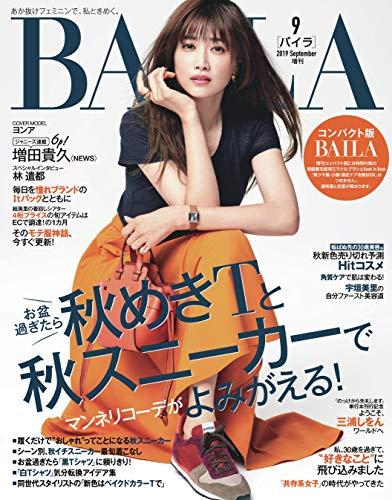 BAILA コンパクト版 最新号 表紙画像
