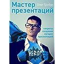 Мастер презентаций (Russian Edition)