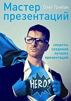 Мастер презентаций (Russian Edition) by [Грибан Олег Николаевич]