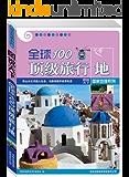 全球100顶级旅行地 (图说天下·国家地理系列)