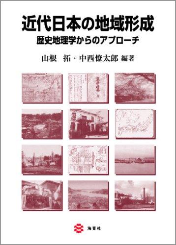Kindai Nihon no chiiki keisei : rekishi chirigaku kara no apurōchi PDF