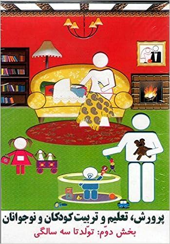 50 bayad va nabayad 4 cd's پنجاه باید و نباید: dr. Farhang.