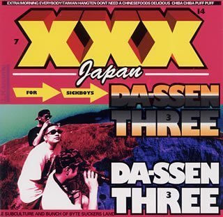 Amazon | XXX JAPAN | 脱線3 | J...