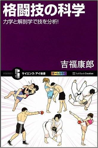 「解剖学 格闘技」の画像検索結果